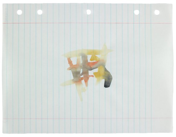 Polychrome (yellow, orange, black, and gray) abstract forms in watercolor applied to center of paper