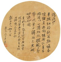Round with calligraphy
