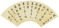 Fan with calligraphy